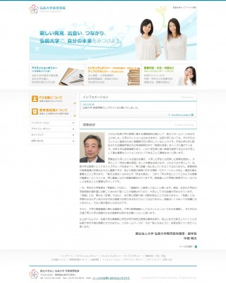 弘前大学 教育情報サイト